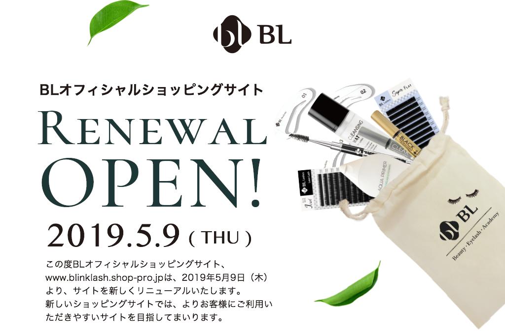 BLオフィシャルショッピングサイト リニューアルオープン!